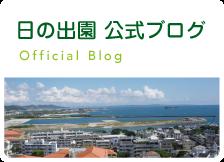 社会福祉法人南島会 日の出園ブログ