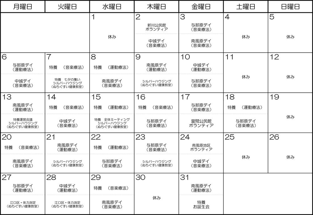 ryoho_schedule