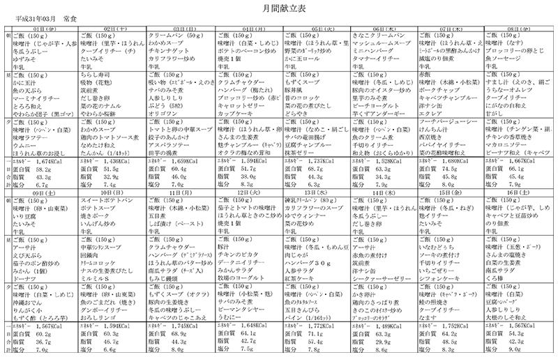 献立一覧表(2019年3月)