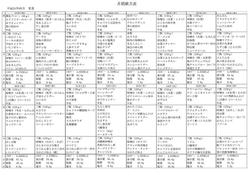 献立一覧表(2019年5月)