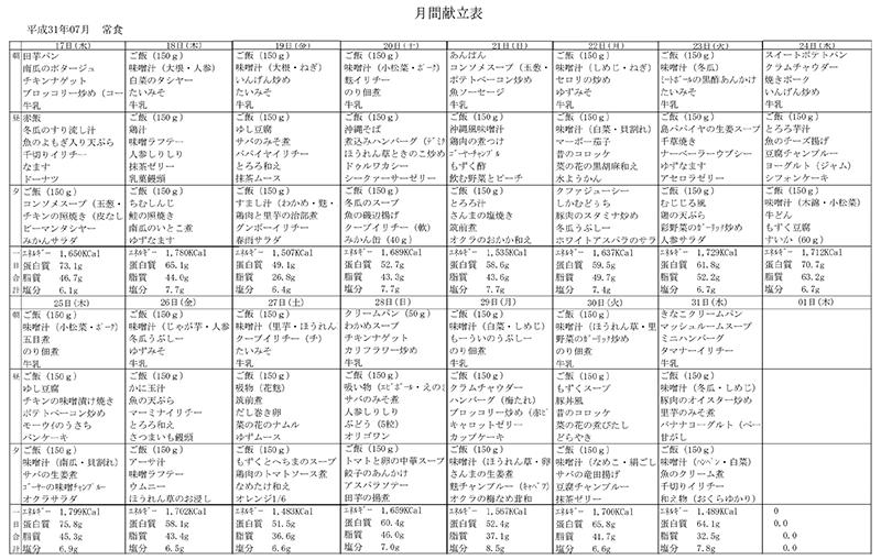 献立一覧表(2019年7月)