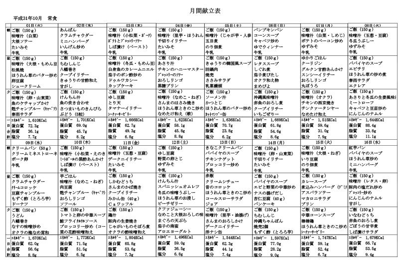 献立一覧表(2019年10月)