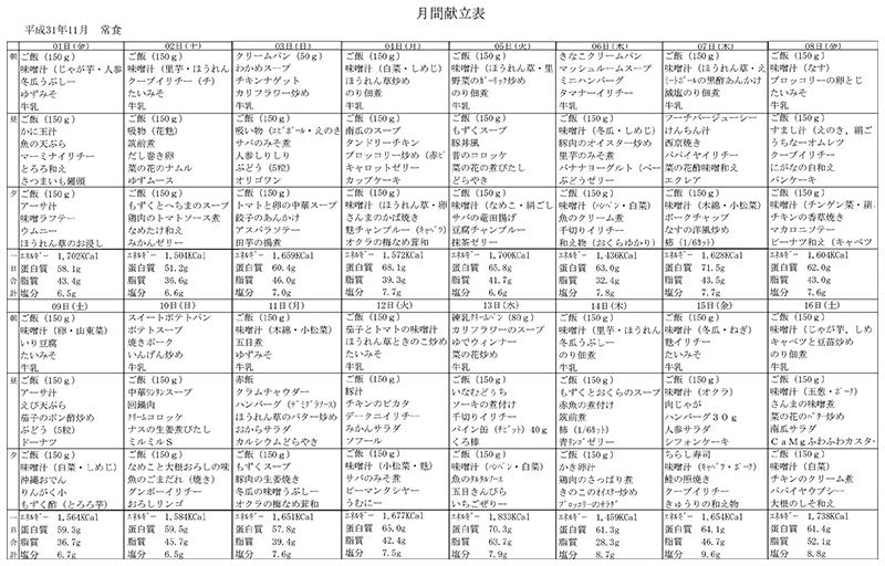 献立一覧表(2019年11月)