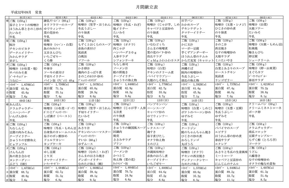献立一覧表(2020年9月)