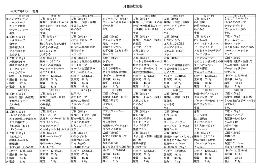献立一覧表(2020年11月)