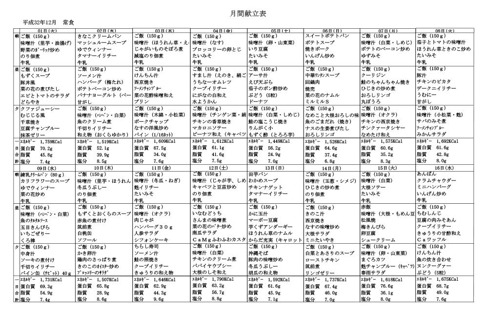 献立一覧表(2020年12月)