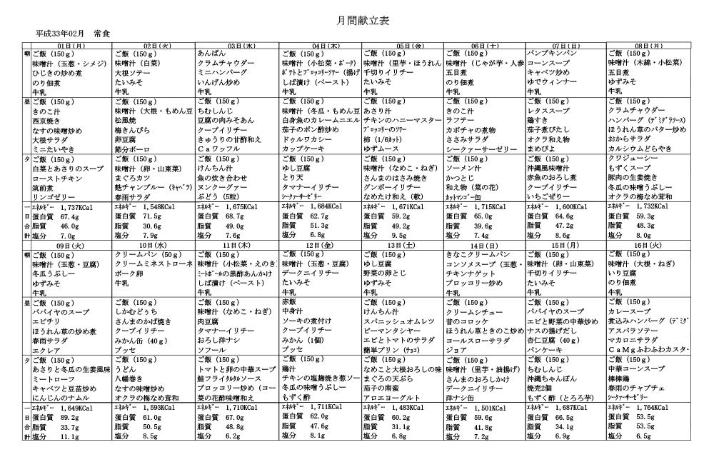 献立一覧表(2021年2月)