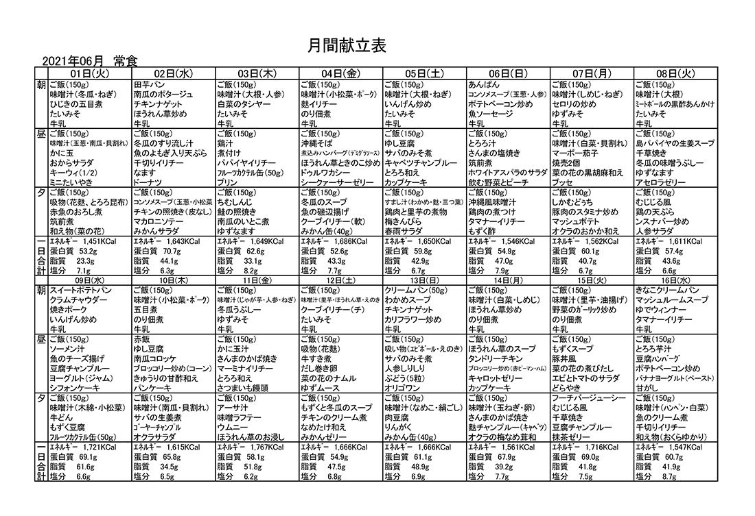 献立一覧表(2021年6月)