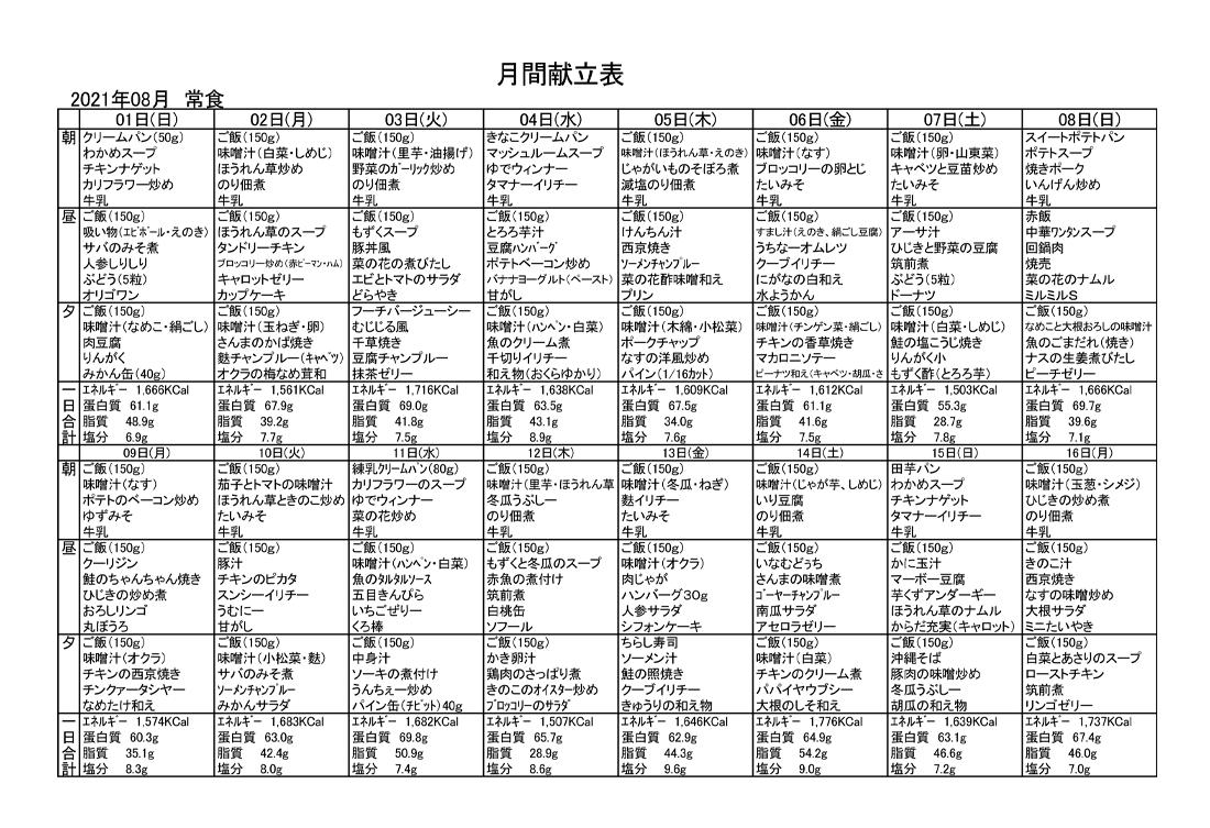 献立一覧表(2021年8月)