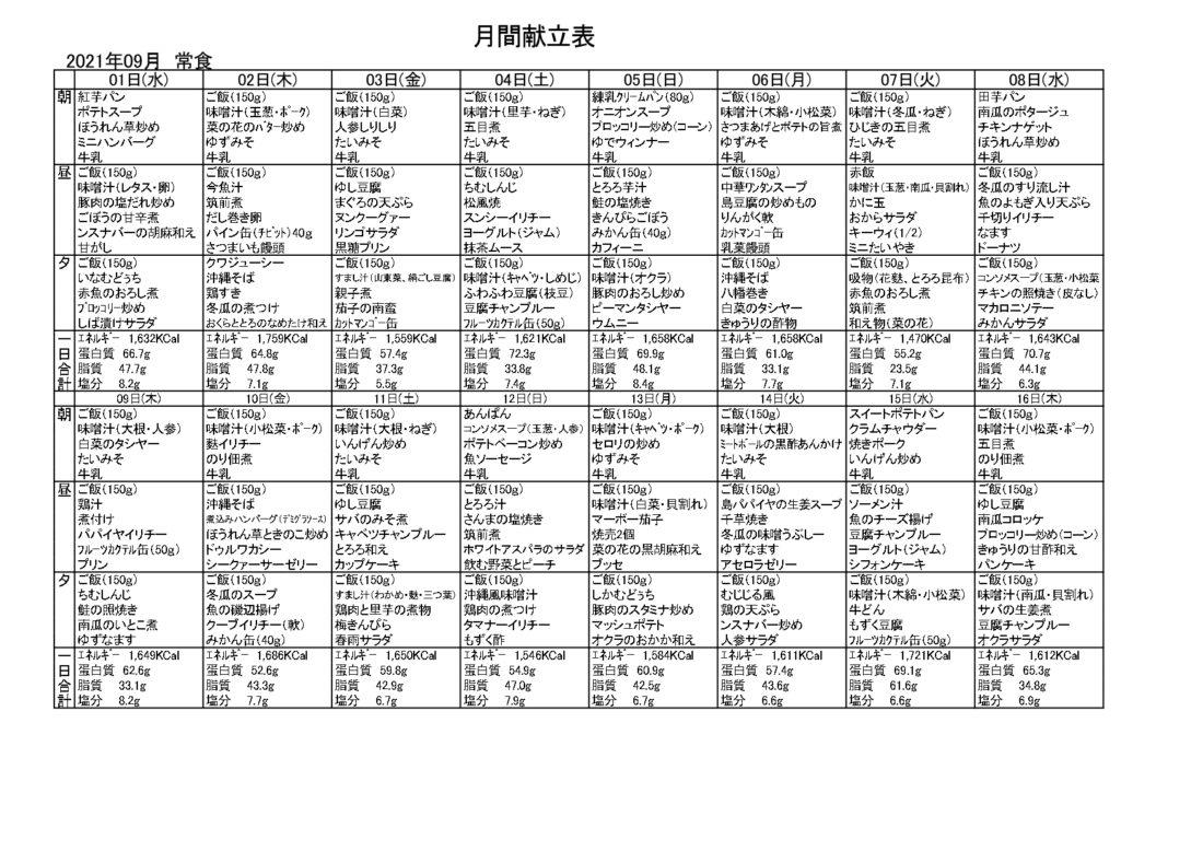 献立一覧表(2021年9月)