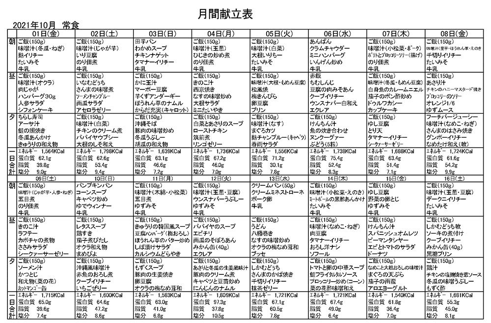 献立一覧表(2021年10月)